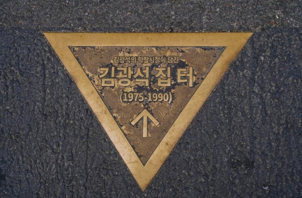 김광석 동판이 사라졌어요?