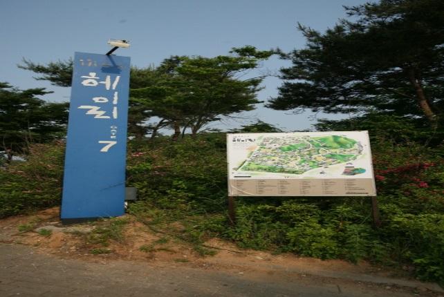 '얼씨구', '좋구나' 경기도 파주 '헤이리'