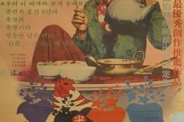 '삼포(森浦)가는 길' 그리고 '삼포(三浦)로 가는 길'