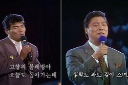 대한민국 최고의 라이벌 열전, 남진 vs 나훈아