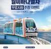 인천 월미바다열차 '무료 시승' 행사